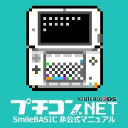 プチコン.NET - SmileBASIC 非公式マニュアル for プチコン3号(3DS),プチコンBIG(WiiU)